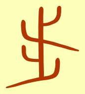 Ideogram voor 'houding'